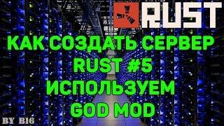 как создать сервер Rust Experimental #5 - Используем GOD MOD