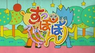 かよチュー 270「教育番組 すっぽぽん」 thumbnail