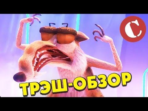 Обзор: 'Ледниковый период 5' [Мульт-разнос] - Ruslar.Biz