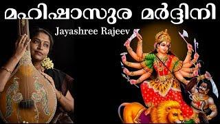 Durgashtami special Mahishasura mardini -  sung by Jayashree Rajeev
