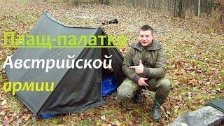 Плащ - палатка Австрийской армии.. Обзор и тест на природе..