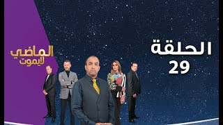 Al Madi La Yamoute - Ep 29 الماضي لا يموت - الحلقة