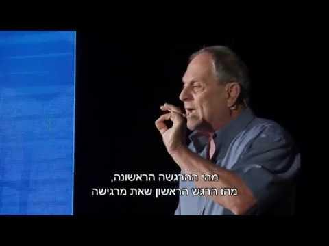 הרצאת TEDx פרופ' יוסי יסעור בנושא קבלת החלטות