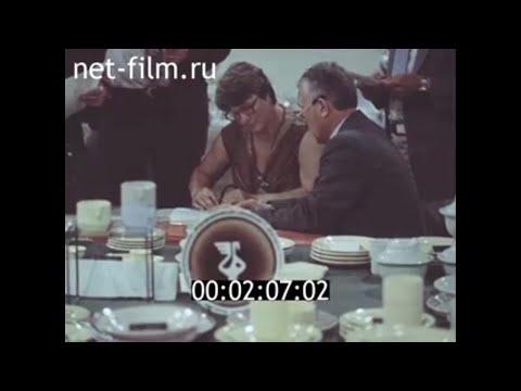 1986г. Бугульма. фарфоровый завод. Татарстан