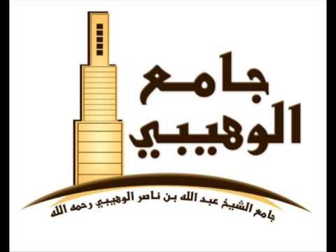 القارئ عبدالله الموسى mp3 تحميل