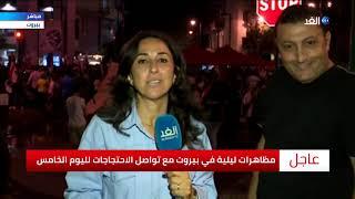 لبنان الآن | مظاهرات ليلية في بيروت واحتقان بالشارع .. مراسلتنا ترصد آخر التطورات