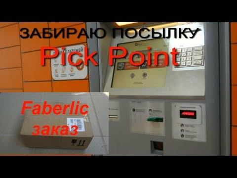 Как получить заказ Faberlic через Постамат Pick Point. ФАБЕРЛИК Распаковка Заказа