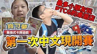 【MK TV】超多!小朋友!寶可夢卡牌第一次中文版現開賽!色違噴火龍就被我們這一群小朋友開出來了!