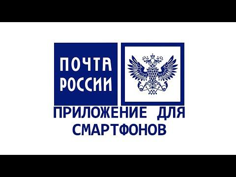 Почта России : приложение для смартфонов ! Там есть всё ! Полезно однозначно  !