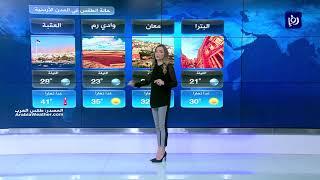 النشرة الجوية الأردنية من رؤيا 6-7-2019 | Jordan Weather