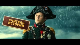 Безумные преподы - Русский трейлер
