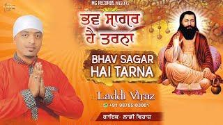 Latest Punjabi Song 2018 | Bhav Sagar Hai Tarna | Laddi Viraz | New Punjabi Song 2018