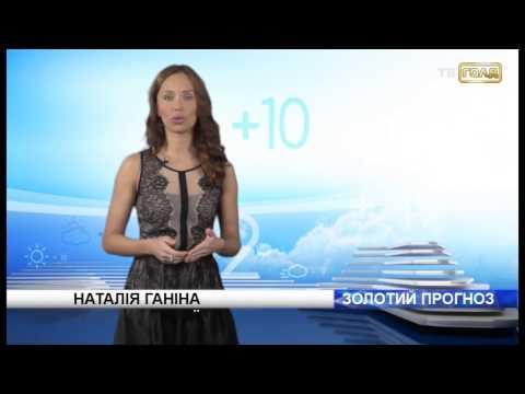 Прогноз погоды в Запорожье на 27 января 2014 годаиз YouTube · Длительность: 3 мин42 с