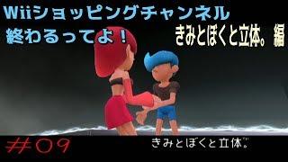 [Wiiウェア]#09 わたしはここにいるよ!【きみとぼくと立体。】