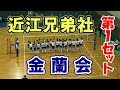 金蘭会 vs 近江兄弟社☆準決勝・第1セット【高校バレー近畿大会】Volleyball match