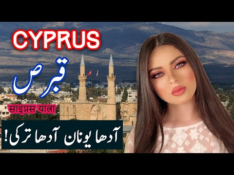 Travel To Cyprus | cyprus History Documentary in Urdu And Hindi | Spider Tv | سائپرس کی سیر