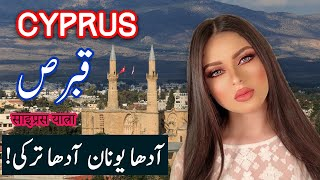 Travel To Cyprus | History Documentary in Urdu And Hindi | Spider Tv | سائپرس کی سیر