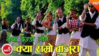 New Nepali Deuda Song | Kya Ramro Bajura - Rajendra Bajurali & Rama Nepali