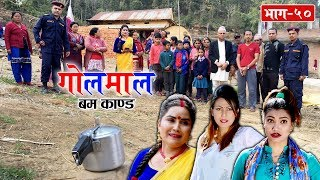 Golmaal Episode - 50 || बम काण्ड || 08 March 2019 || Vibes Creation
