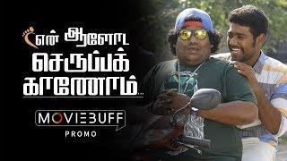 En Aaloda Seruppa Kaanom - Moviebuff Promo | Anandhi, Tamizh