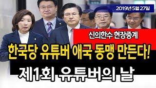 (현장중계) 2부, 한국당 애국 유투버 동맹 만든다!!! / 신의한수 19.06.27