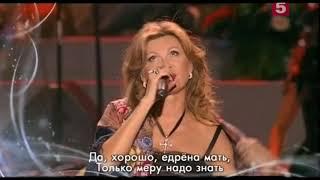 Русская водка - Вика Цыганова (Subtitles)