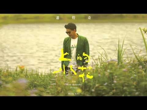 蕭煌奇Ricky Hsiao - 上水的花 The Most Beautiful Flower (華納official 官方完整音檔)