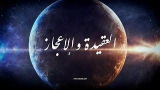 العقيدة - العقيدة والإعجاز - الدرس (02-36) العبادة - علة وجود الإنسان -2