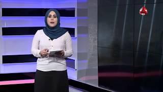 السلطة الرابعة|  05-07-2018 | تقديم ايات العزام  | يمن شباب