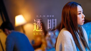 G.E.M.鄧紫棋【透明 Selfless】Official Music Video