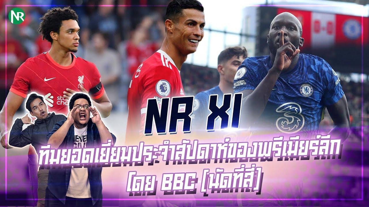 NR XI : ทีมยอดเยี่ยมประจำสัปดาห์ของพรีเมียร์ลีก โดย BBC [นัดที่สี่]