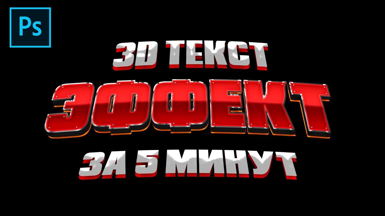 Как сделать 3D ТЕКСТ в Фотошопе l В ИГРОВОМ СТИЛЕ l за 5 минут! - туториал
