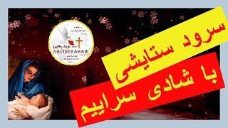 Ba shadi saraiim - سرود پرستشی با شادی سراییم