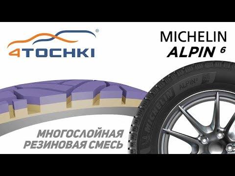 Michelin Alpin 6 - многослойная резиновая смесь