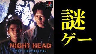1995年、発売元:フジテレビジョン。当時の超人気ドラマ「NIGHT HEAD」...