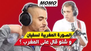 Fianso avec Momo - الصورة المغربية لسفيان و شنو قال على المغرب ؟