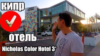 Кипр 2019 Айя Напа Cyprus Обзор отеля Nicholas Color Hotel 3 часть 1