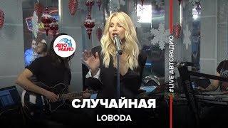 LOBODA - Случайная (LIVE @ Авторадио)
