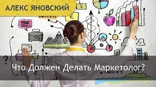 Работа Маркетолога. Как Платить Зарплату Маркетологу? Что Должен Делать Маркетолог?(, 2015-01-23T12:49:14.000Z)