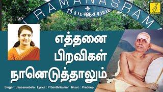 Ethanai Piravigal || Bhagavan Ramana Maharshi || Jayasree bala || WithTamil Lyrics || Vijay Musicals
