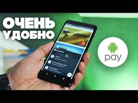 Android Pay. Теперь жить стало проще!