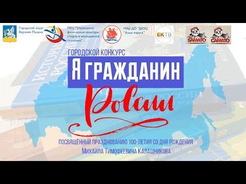 """Городской конкурс """"Я гражданин России"""""""
