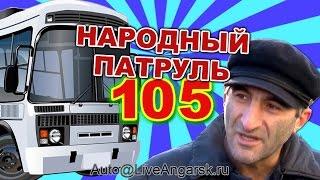 Народный патруль 105 Автобусы