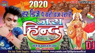 desh bhakti song mp3 | 2020 Desh Bhakti Dj Song | New 2020 Desh Bhakti Dj Gana Jai Hind Dj Song