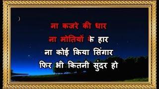 Na Kajre Ki Dhar - Karaoke (With Female Voice) - Mohra - Pankaj Udhas & Sadhana Sargam