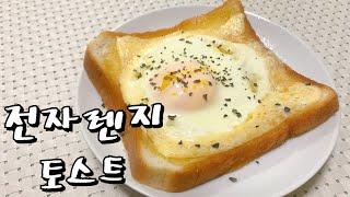 자취요리 :: 전자렌지로 2가지 토스트 만들기 :: M…
