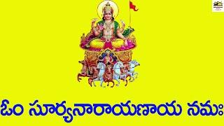 Sri Suryanarayana swamy ll Maha Mantram ll Musichouse27