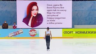 Софья Самодурова Произвольная программа Кубок России по фигурному катанию 2020 21 Третий этап
