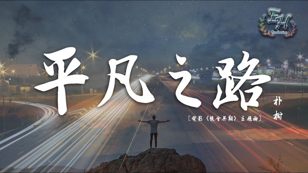 樸樹 - 平凡之路『這是我...唯一要走的路啊!』【動態歌詞Lyrics】 - YouTube