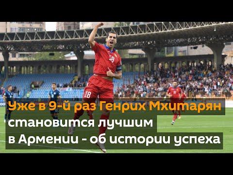 Уже в 9-й раз Генрих Мхитарян становится лучшим в Армении - об истории успеха